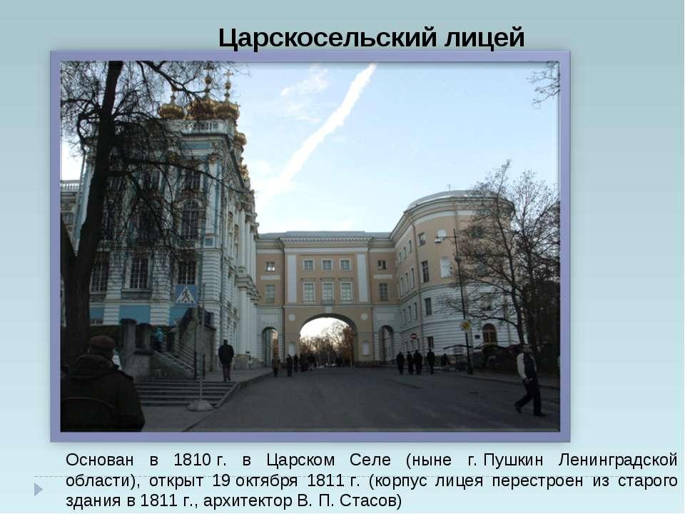 Царскосельский лицей Основан в 1810г. в Царском Селе (ныне г.Пушкин Ленингр...