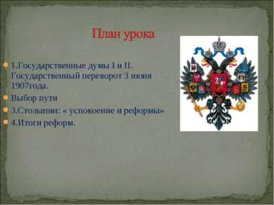 1.Государственные думы I и II. Государственный переворот 3 июня 1907года. Выб...