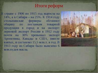 В стране с 1906 по 1915 год выросла на 14%, а в Сибири – на 25%. К 1914 году ...