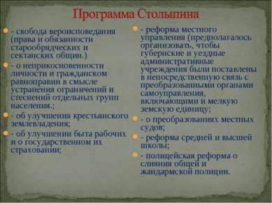 - свобода вероисповедания (права и обязанности старообрядческих и сектанских ...
