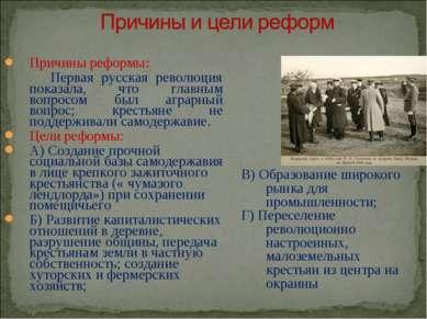 Причины реформы: Первая русская революция показала, что главным вопросом был ...