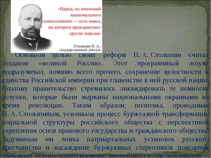 Основной целью своих реформ П.А.Столыпин считал создание «великой России». ...