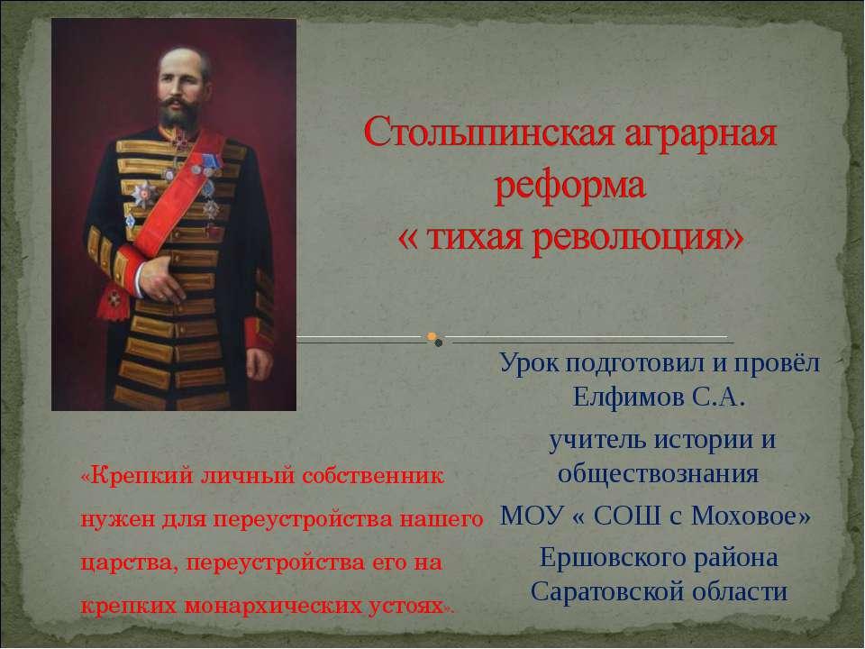 Урок подготовил и провёл Елфимов С.А. учитель истории и обществознания МОУ « ...