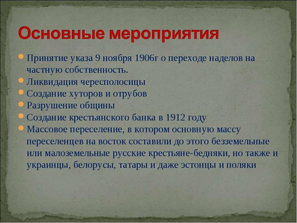 Принятие указа 9 ноября 1906г о переходе наделов на частную собственность. Ли...