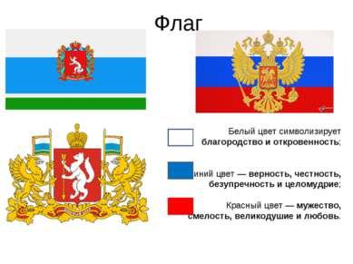 Флаг Белый цвет символизирует благородство и откровенность; Синий ...