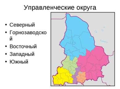 Управленческие округа Северный Горнозаводской Восточный Западный Южный