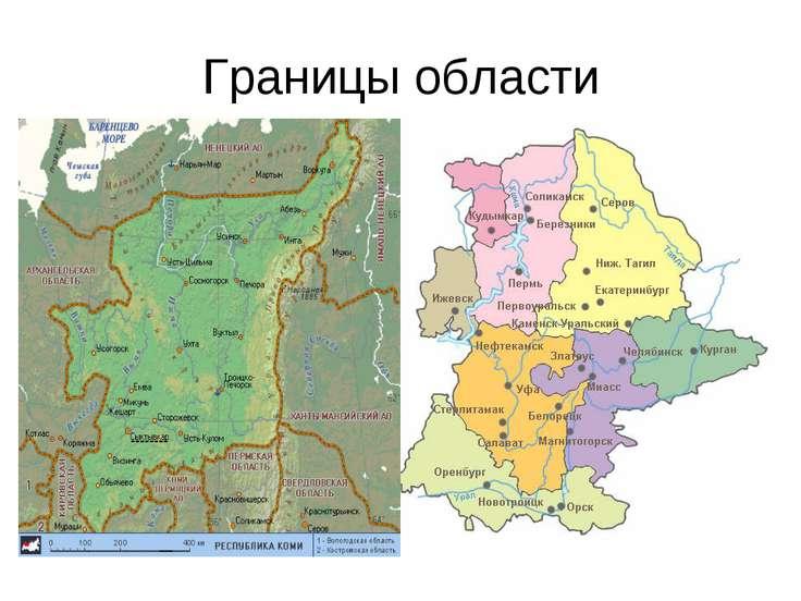 Границы области
