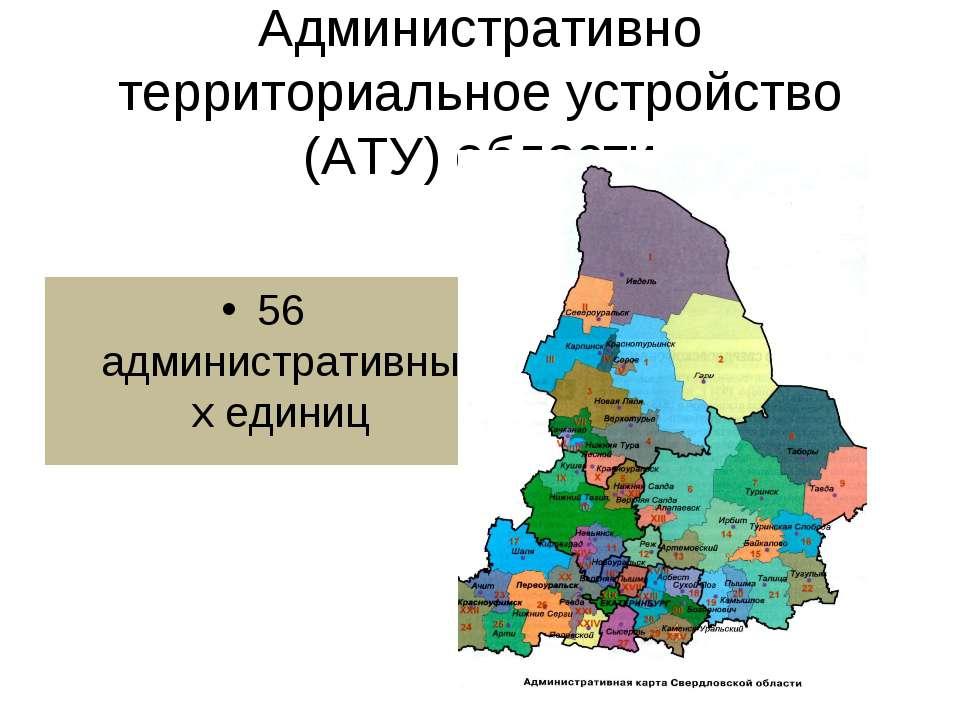 Административно территориальное устройство (АТУ) области 56 административных ...