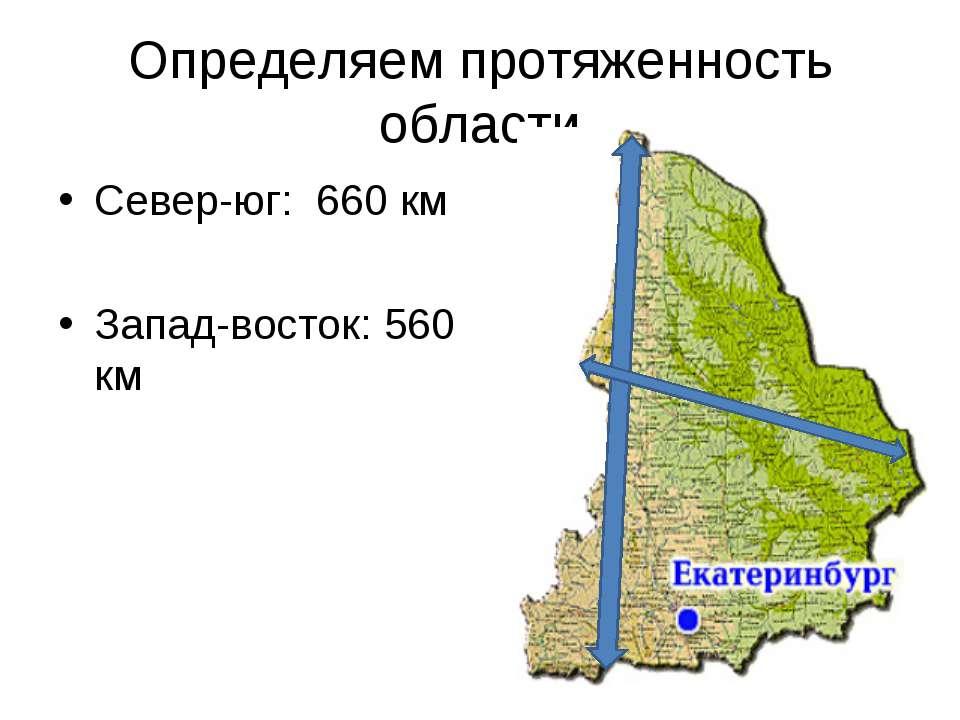 Определяем протяженность области Север-юг: 660 км Запад-восток: 560 км