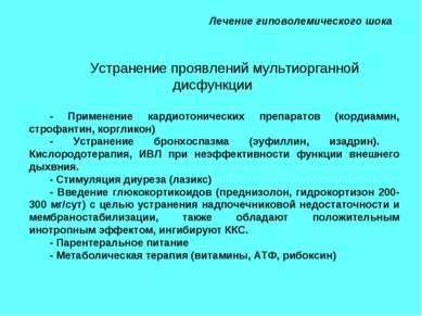 Лечение гиповолемического шока Устранение проявлений мультиорганной дисфункци...