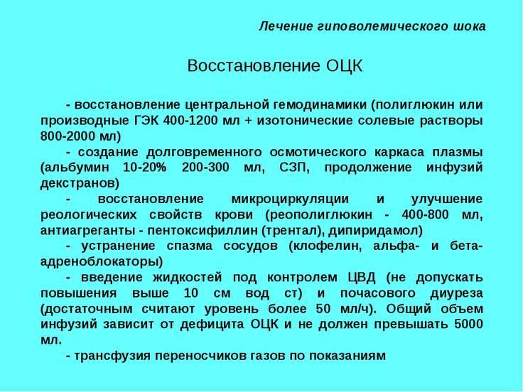 Лечение гиповолемического шока Восстановление ОЦК - восстановление центрально...