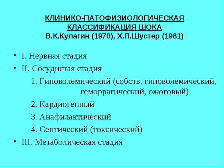 I. Нервная стадия II. Сосудистая стадия 1. Гиповолемический (собств. гиповоле...