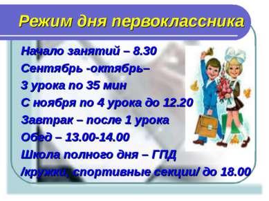 Режим дня первоклассника Начало занятий – 8.30 Сентябрь -октябрь– 3 урока по ...