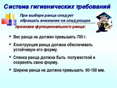 Система гигиенических требований При выборе ранца следует обращать внимание н...