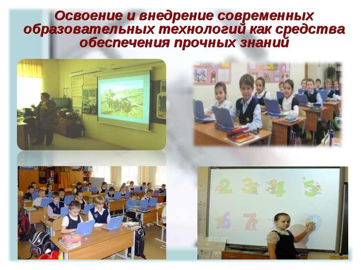 Освоение и внедрение современных образовательных технологий как средства обес...