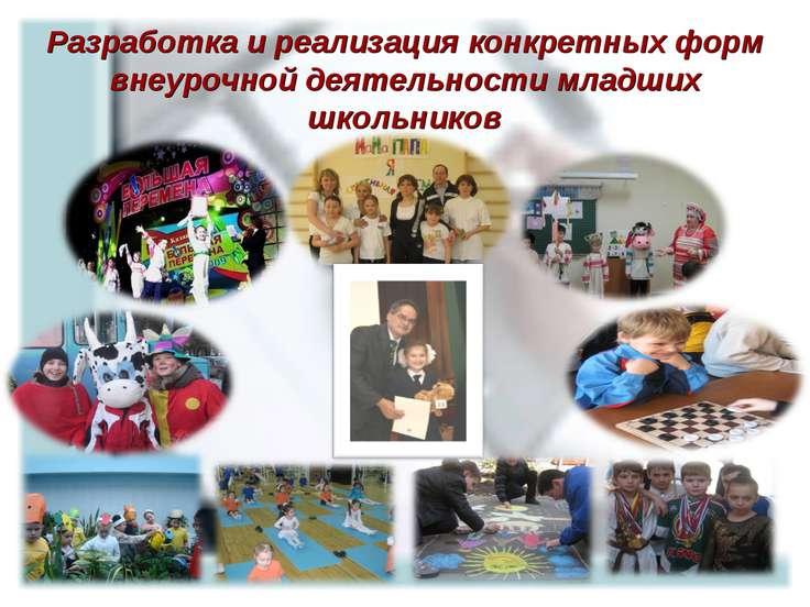 Разработка и реализация конкретных форм внеурочной деятельности младших школь...