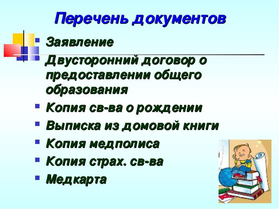 Перечень документов Заявление Двусторонний договор о предоставлении общего об...