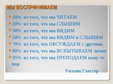 МЫ ВОСПРИНИМАЕМ 10% из того, что мы ЧИТАЕМ 20% из того, что мы СЛЫШИМ 30% из ...