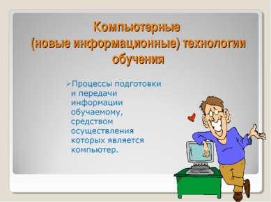 Компьютерные (новые информационные) технологии обучения