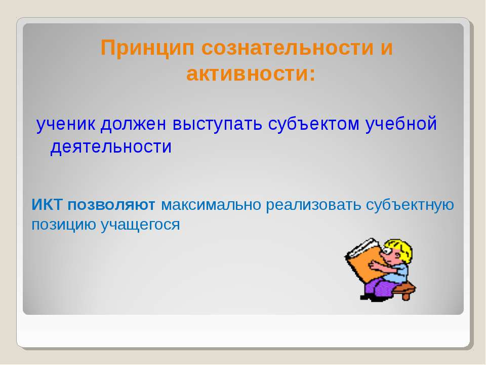 ИКТ позволяют максимально реализовать субъектную позицию учащегося Принцип со...