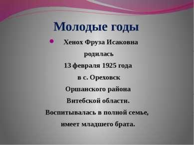Молодые годы Хенох Фруза Исаковна родилась 13 февраля 1925 года в с. Ореховск...
