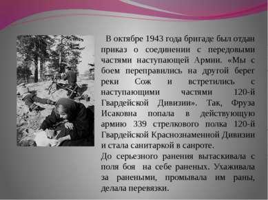 В октябре 1943 года бригаде был отдан приказ о соединении с передовыми частям...