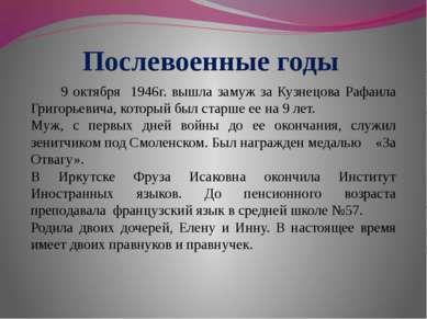 Послевоенные годы 9 октября 1946г. вышла замуж за Кузнецова Рафаила Григорьев...