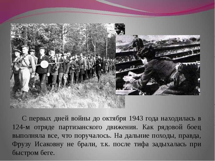 С первых дней войны до октября 1943 года находилась в 124-м отряде партизанск...