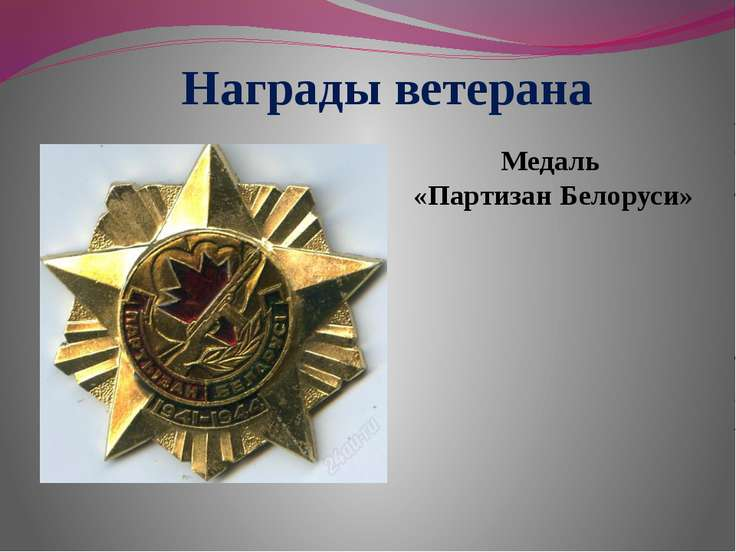 Награды ветерана Медаль «Партизан Белоруси»