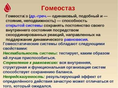 Гомеостаз Гомеоста з (др.-греч.— одинаковый, подобный и — стояние, неподвижно...