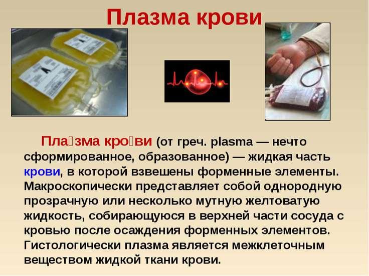 Плазма крови Пла зма кро ви (от греч. plasma — нечто сформированное, образова...