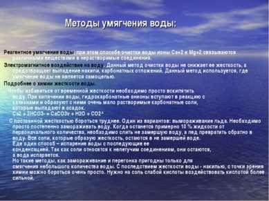 Методы умягчения воды: Реагентное умягчение воды, при этом способе очистки во...