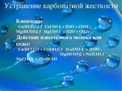 Устранение карбонатной жесткости Кипячение Са(НСО3)2 → СаСО3 ↓+ Н2О + СО2↑; M...