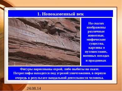 1. Новокаменный век На скалах изображены различные животные, мифические сущес...