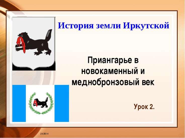 Приангарье в новокаменный и меднобронзовый век Урок 2. История земли Иркутской