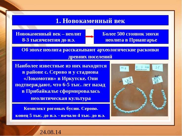 1. Новокаменный век Новокаменный век – неолит 8-3 тысячелетия до н.э. Более 5...