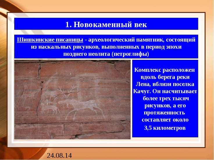 1. Новокаменный век Шишкинские писаницы - археологический памятник, состоящий...