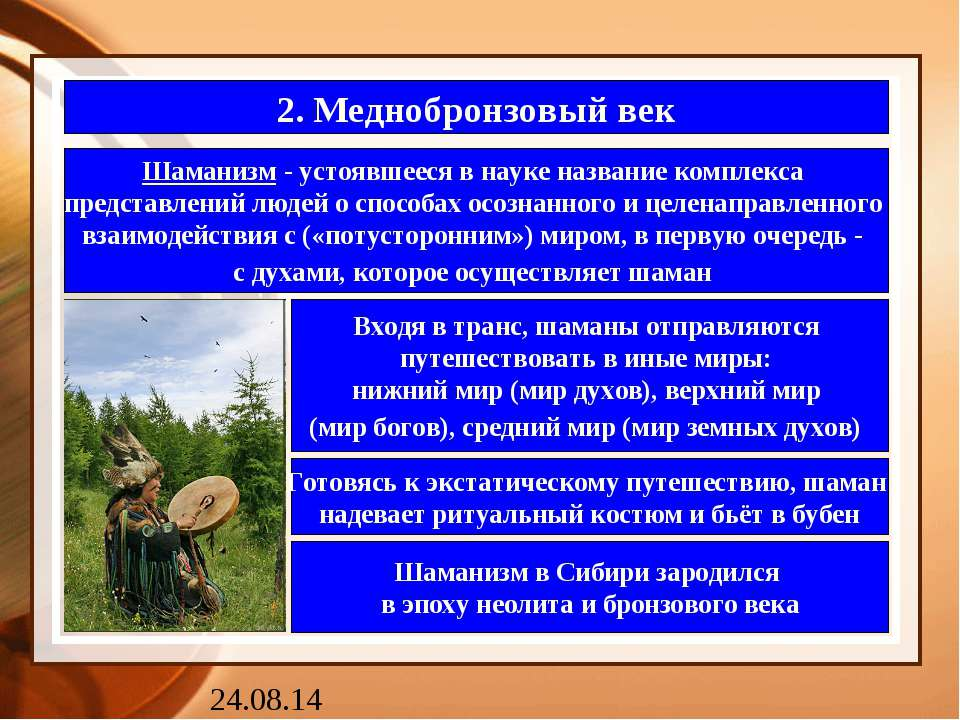 2. Меднобронзовый век Шаманизм - устоявшееся в науке название комплекса предс...