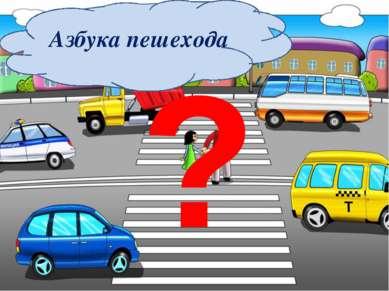 Азбука пешехода ?
