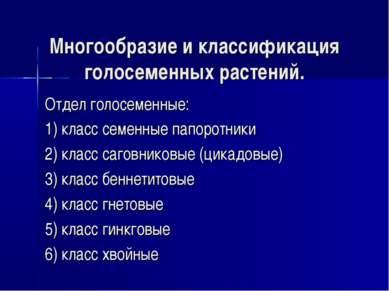 Многообразие и классификация голосеменных растений. Отдел голосеменные: 1) кл...