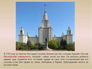 В 1755 году во многом благодаря усилиям Ломоносова был основан первый в Росси...