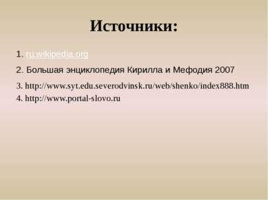 Источники: 1. ru.wikipedia.org 2. Большая энциклопедия Кирилла и Мефодия 2007...