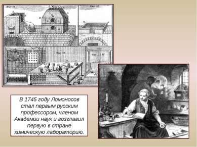 В 1745 году Ломоносов стал первым русским профессором, членом Академии наук и...