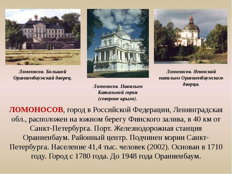 Ломоносов. Большой Ораниенбаумский дворец. Ломоносов. Японский павильон Орани...