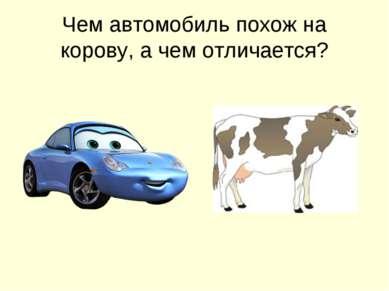 Чем автомобиль похож на корову, а чем отличается?