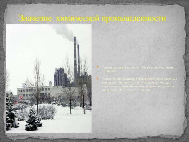 Значение химической промышленности Определяет инновационное прогрессивное раз...