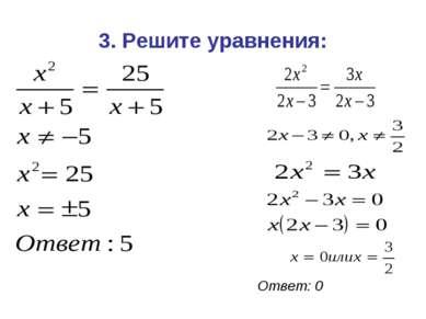 3. Решите уравнения: Ответ: 0
