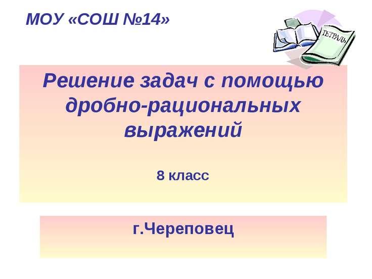 Решение задач с помощью дробно-рациональных выражений 8 класс г.Череповец МОУ...