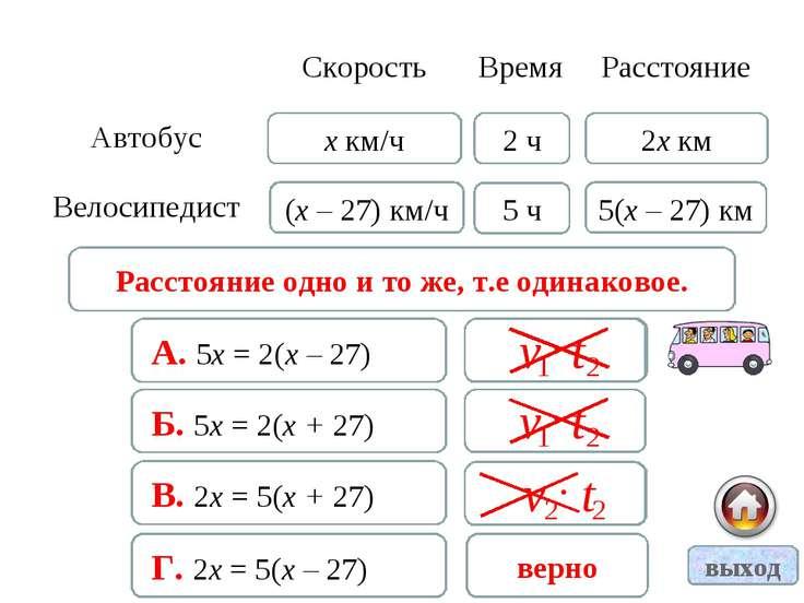 Расстояние одно и то же, т.е одинаковое. А. 5х = 2(х – 27) неверно Б. 5х = 2(...