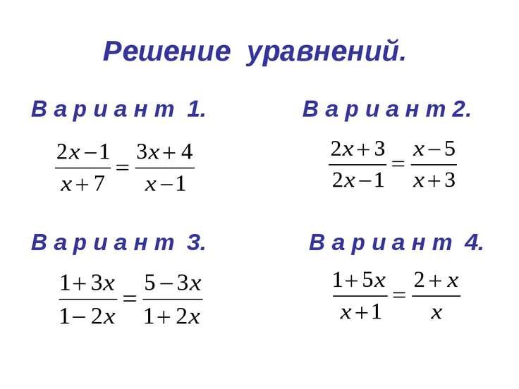 Решение уравнений. В а р и а н т 1. В а р и а н т 2. В а р и а н т 3. В а р и...